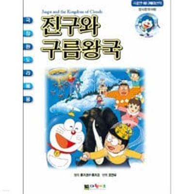 극장판 도라에몽 진구와 구름왕국 애니메이션북