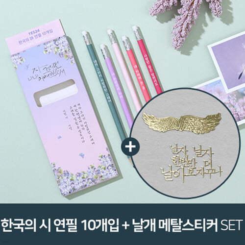 [이상_이런 시] 한국의 詩 연필 10개입_PASTEL EDITION + 이상 뉴 날개 문학스토리 메탈스티커