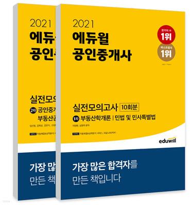 2021 에듀윌 공인중개사 1·2차 실전모의고사 10회분 세트