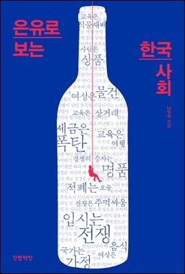 은유로 보는 한국 사회