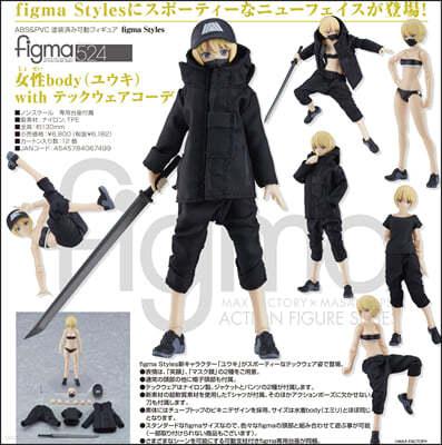 (예약도서) figma Styles figma 女性body(ユウキ) with テックウェアコ-デ
