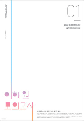 2022 이해원 모의고사 시즌1 (2021년)