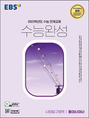 EBS 수능완성 사회탐구영역 동아시아사 (2021년)