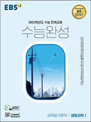 EBS 수능완성 과학탐구영역 생명과학Ⅰ(2021년)