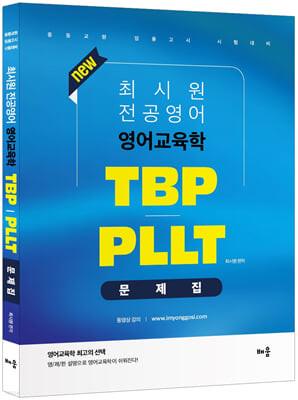 최시원 전공영어 영어교육학 TBP/PLLT 문제집