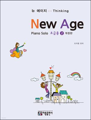 New Age 뉴 에이지 초급용 2