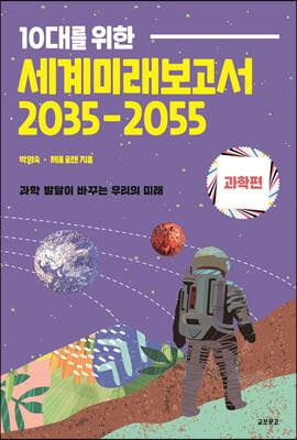 10대를 위한 세계 미래 보고서 2035-2055 : 과학편