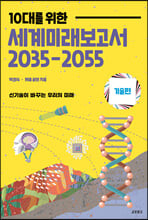 10대를 위한 세계 미래 보고서 2035-2055 : 기술편