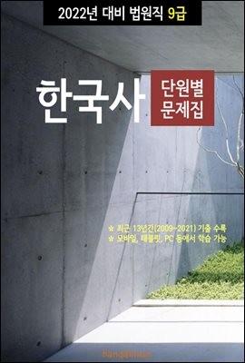 2022년 대비 법원직 9급 한국사 (단원별 문제집)