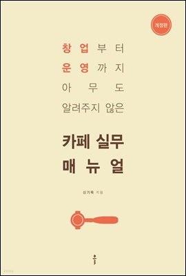 [단독] 카페 실무 매뉴얼