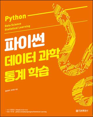 파이썬 데이터 과학 통계 학습