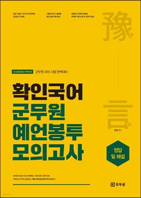 2021 확인국어 군무원 예언봉투모의고사