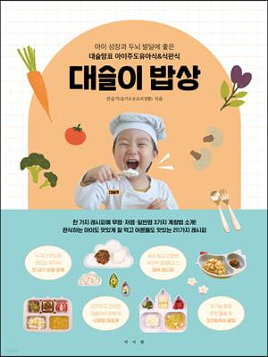 [단독] 대슬이 밥상