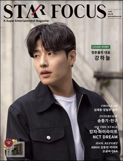 스타포커스 STAR FOCUS (월간) : 6월 [2021]
