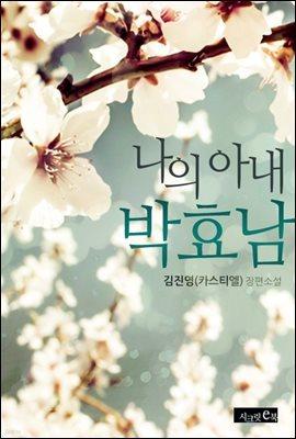 [대여] 나의 아내 박효남