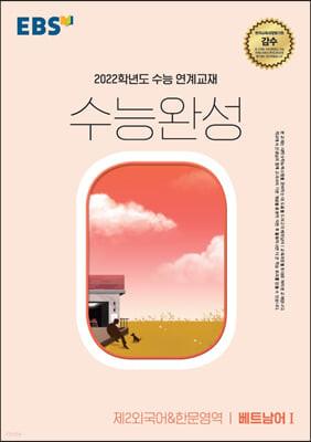 EBSi 강의교재 수능완성 제2외국어&한문영역 베트남어 I (2021년)