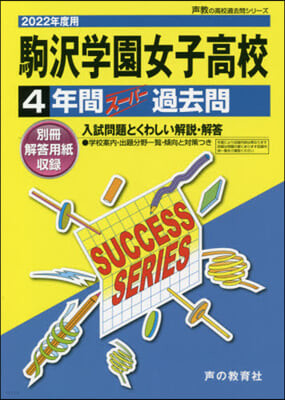 駒澤學園女子高等學校 4年間ス-パ-過去