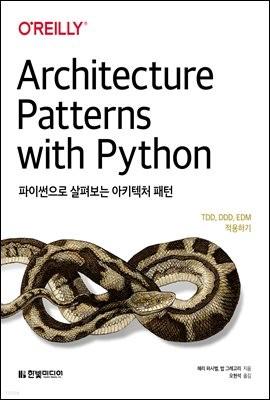 파이썬으로 살펴보는 아키텍처 패턴