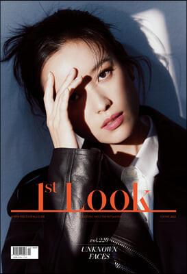 1st LOOK 퍼스트룩 (격주간) : 220호 [2021년]
