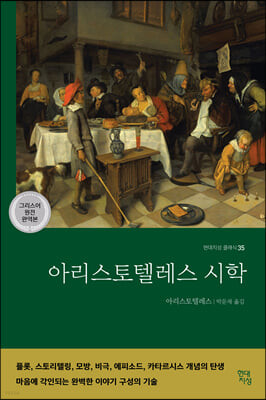 [대여] 아리스토텔레스 시학