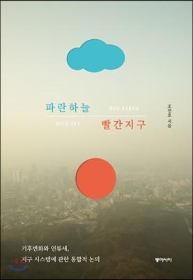 [대여] 파란하늘 빨간지구