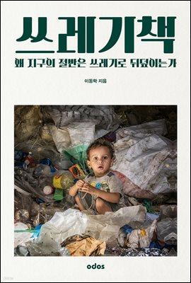 [대여] 쓰레기책