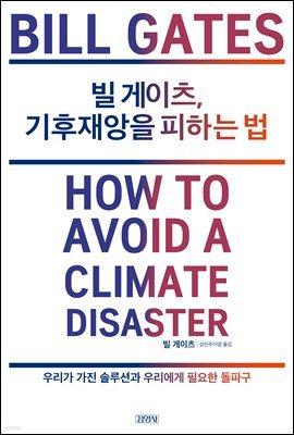 [대여] 빌 게이츠, 기후재앙을 피하는 법