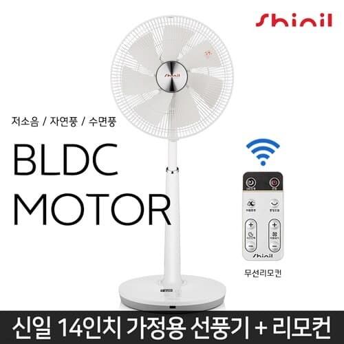 신일 저소음 BLDC 스탠드형 가정용 선풍기 SIF-14SYN + 무선리모컨