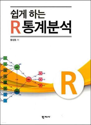 쉽게 하는 R 통계분석