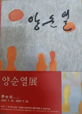 양순열 작품집 호모 사피엔스(2007.7.18~7.24)