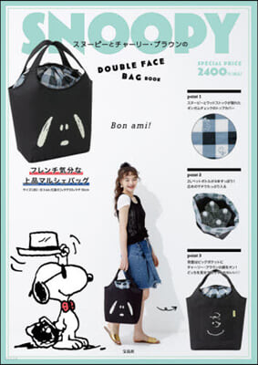 SNOOPY スヌ-ピ-とチャ-リ-.ブラウンのDOUBLE FACE BAG BOOK