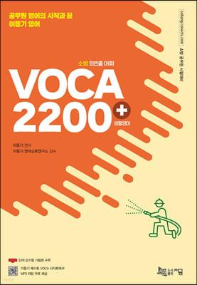 2022 소방 최빈출 어휘 2200+ (생활영어 수록)