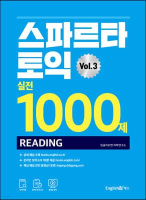 스파르타 토익 실전 1000제 RC Vol.3