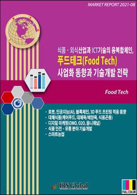 식품·외식산업과 ICT기술의 융복합체인, 푸드테크 사업화 동향과 기술개발 전략