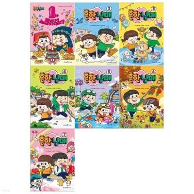 흔한남매 1~7권(전7권)