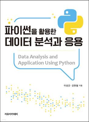 파이썬을 활용한 데이터 분석과 응용