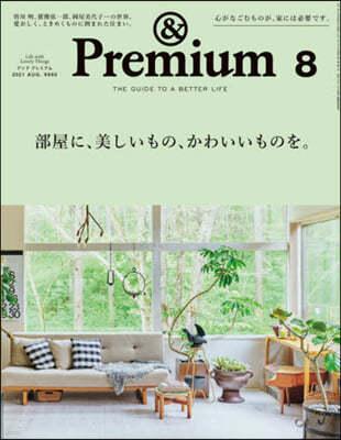 &Premium(アンドプレミアム) 2021年8月號