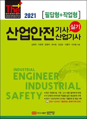 2021 산업안전기사/산업기사 실기 (필답형+작업형)