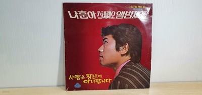 [LP] 나훈아 스테레오 앨범 제8집 - 사랑은 장난이 아니랍니다