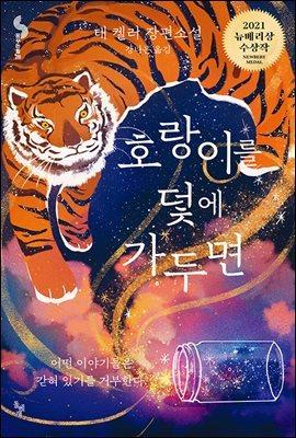 [단독][대여] 호랑이를 덫에 가두면