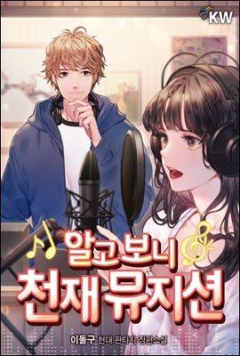 [대여] [세트] 알고 보니 천재 뮤지션 (총9권/완결)