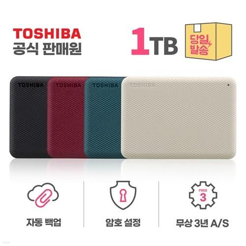 [도시바 공식총판] 도시바 CANVIO™ Advance 2세대 1TB 휴대용 외장하드 무료배송/파우치증정