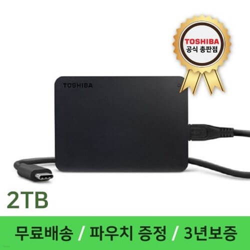 [도시바 공식총판] 도시바 CANVIO™ Basics USB-C type 2TB 휴대용 외장하드 무료배송/파우치증정