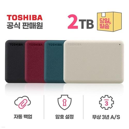 [쿠폰가:87,310][도시바 공식총판] 도시바 CANVIO™ Advance 2세대 2TB 휴대용 외장하드 무료배송/파우치증정