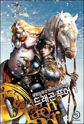 [대여] [세트] 드래곤 푸어 (개정판) (총13권/완결)