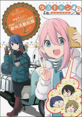 (예약도서) TVアニメゆるキャン△ SEASON2 公式ガイドブック: 野外活動記錄2さつめ