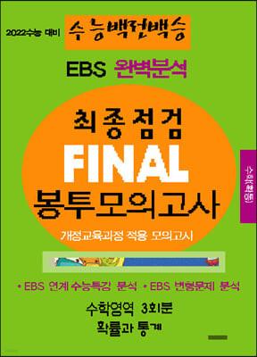 수능백전백승 EBS 완벽분석 최종점검 FINAL 봉투모의고사 수학 확률과 통계 (2021년)
