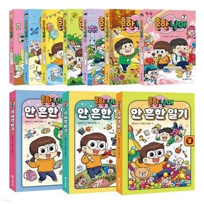 흔한남매 1~7권+안 흔한 일기1~3 전10권 세트