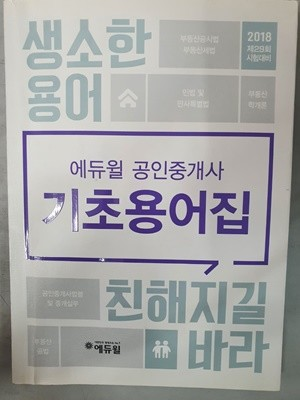 에듀윌 공인중개사 기초용어집