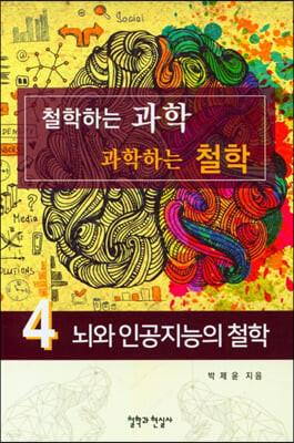 철학하는 과학 과학하는 철학 4 뇌와 인공지능의 철학